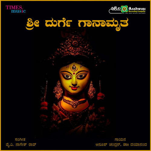 Sri Durge Gaanaamrutha de Various Artists