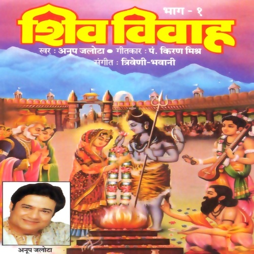 Shiv Vivah, Vol. 1 by Anup Jalota