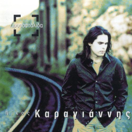 Nikos Karagiannis: