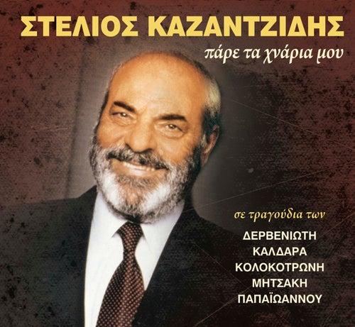 7633b21426 Pare Ta Hnaria Mou  Πάρε Τα Χνάρια Μου  by Stelios Kazantzidis (Στέλιος  Καζαντζίδης