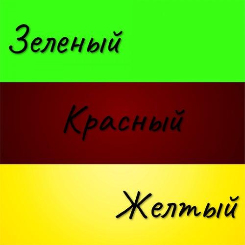 Зеленый, красный, желтый by Rdrct