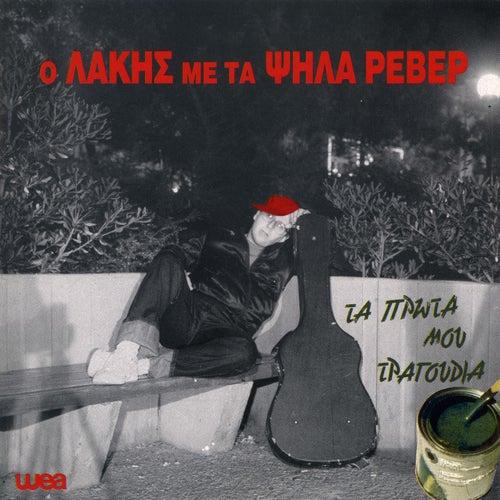 Ta Prota Mou Tragoudia von Lakis Papadopoulos (Λάκης Παπαδόπουλος)