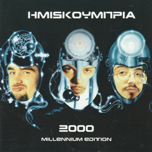 2000 Millennium Edition by Imiskoubria (Ημισκούμπρια)