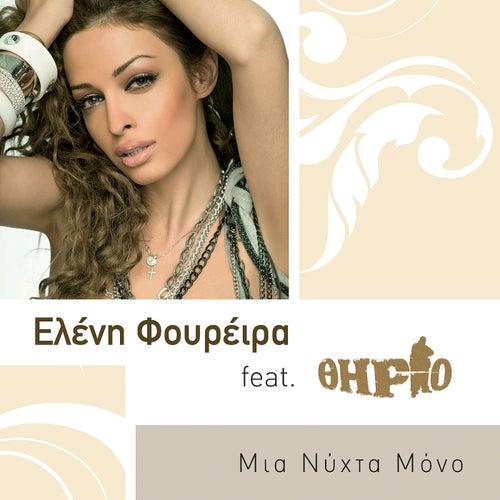 Mia Nychta Mono [Μια Νύχτα Μόνο] von Eleni Foureira (Ελένη Φουρέιρα)