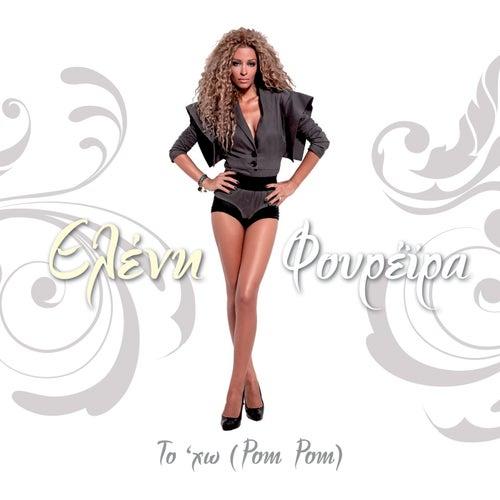 To 'cho [Το 'χω (Pom Pom)] von Eleni Foureira (Ελένη Φουρέιρα)