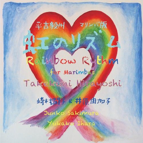 Rainbow Rhythm von Junko Sakimura
