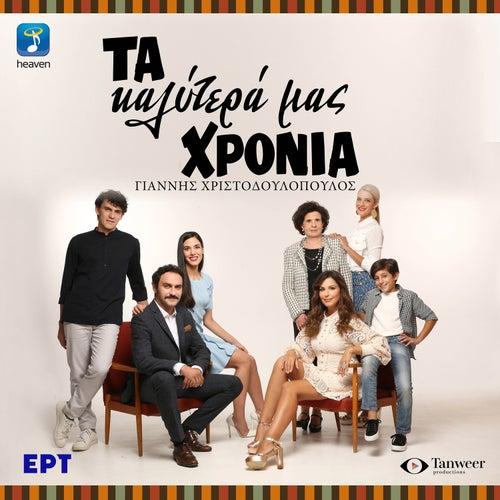 Ta Kalitera Mas Hronia by Giannis Christodoulopoulos