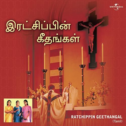 Ratchippin Geethangal de Various Artists