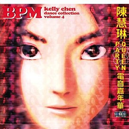 Kelly Chen BPM Dance Collection Volume 4 de Kelly Chen