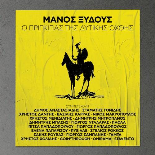 O Prigipas Tis Ditikis Ohthis von Manos Xydous (Μάνος Ξυδούς)