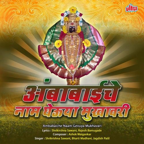 Ambabai Che Naam Gevuya Mukhavari de Shrikrishna Sawant