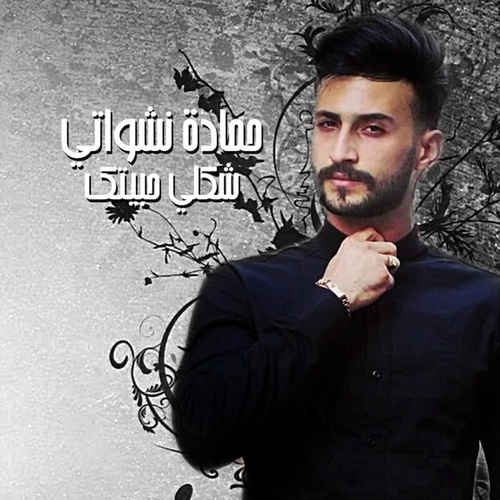 Shakli Habetek de Hamada Nashawaty