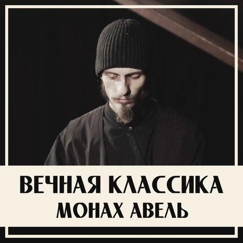 Вечная Классика by Монах Авель