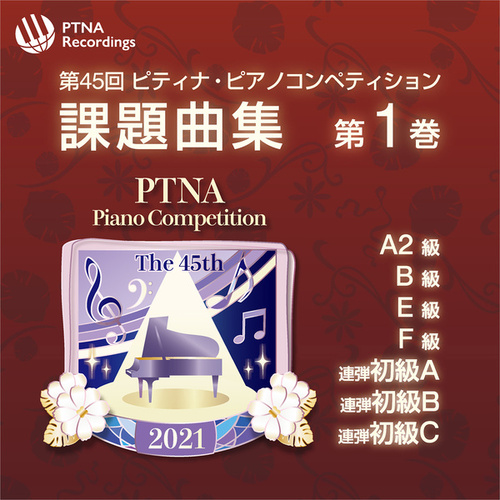Required Repertoire for The 45th PTNA Piano Competition 2021, Vol. 1 by Various Artists