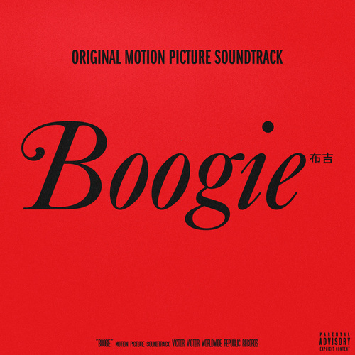 Boogie: Original Motion Picture Soundtrack by Various Artists