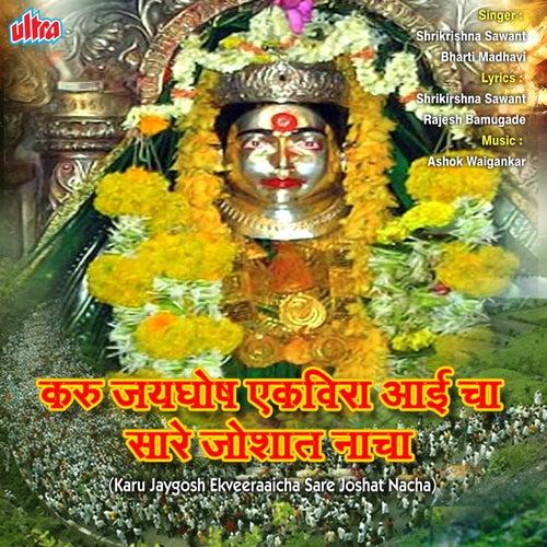 Karu Jaygosh Ekveeraaicha Sare Joshat Nacha de Shrikrishna Sawant