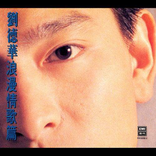 Lang Man Qing Ge Pian de Andy Lau