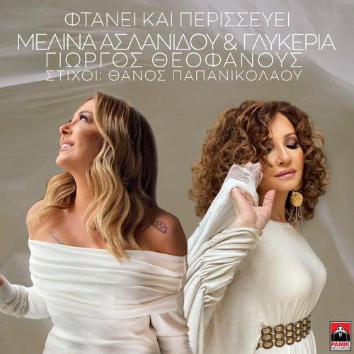 Ftani Kai Perisevi by Melina Aslanidou Glykeria