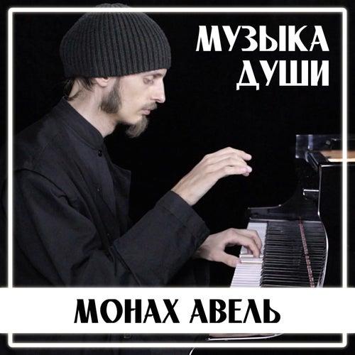 Музыка Души by Монах Авель