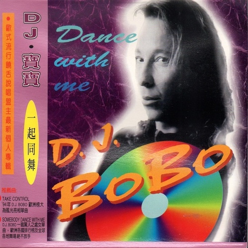 DJ 寶寶 一起共舞 (Dj Bobo Dance With Me) de DJ Bobo