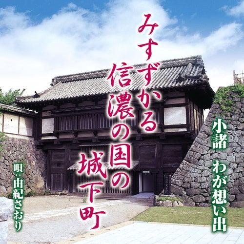 Komoro Wa Ga Omoide by Saori Yuki