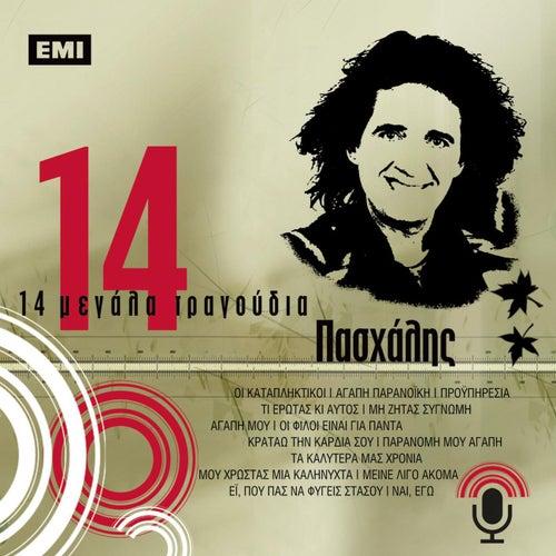 14 Megala Tragoudia [14 Μεγάλα Τραγούδια] von Pashalis (Πασχάλης)