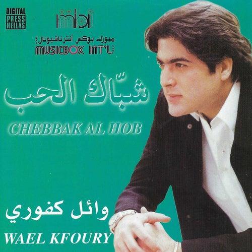 Shebak Al Hob de Wael Kfoury