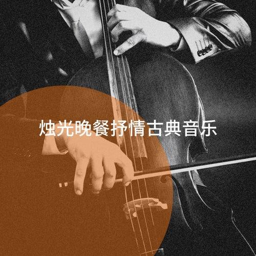 烛光晚餐抒情古典音乐 de Classical Music, Exam Study Classical Music Orchestra, Classical Study Music