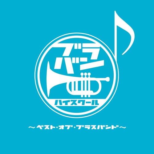 Brass Band High School de Various Artists