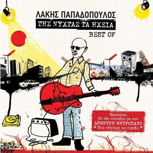 Tis Nihtas Ta Ihia [Της Νύχτας Τα Ηχεία] von Lakis Papadopoulos (Λάκης Παπαδόπουλος)