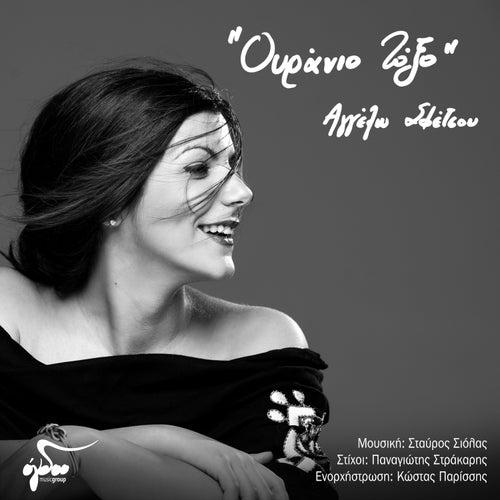 Ouranio Toxo by Aggelo Sfetsou