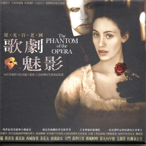 星光百老匯 歌劇魅影 The Phantom Of The Opera (穿越時空的美麗主題曲 百老匯劃時代璀燦最精選) by River