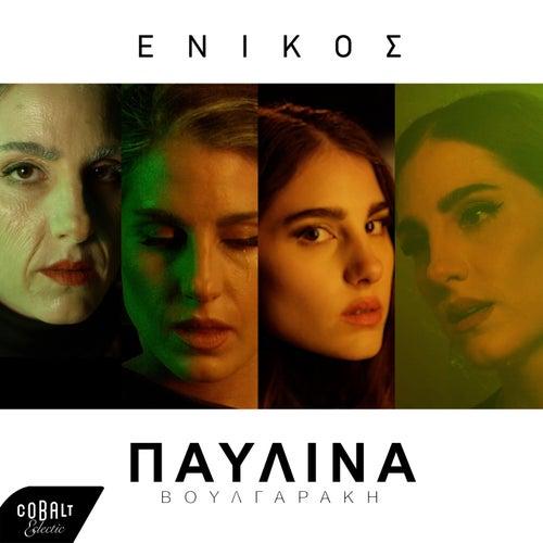 Enikos by Pavlina Voulgaraki