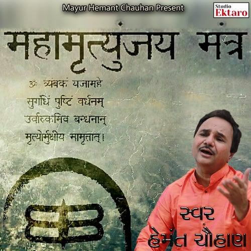 Maha Mrutyunjay Mantra 108 Times by Hemant Chauhan