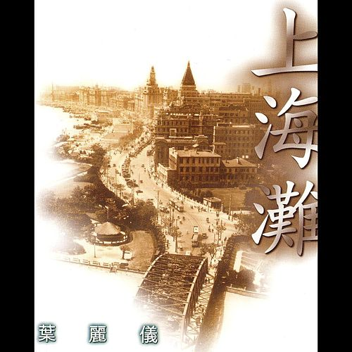 Duo Yi Diao Jing Xuan Ji(Vol.2)-Frances Yip-Shang Hai Tan by Frances Yip