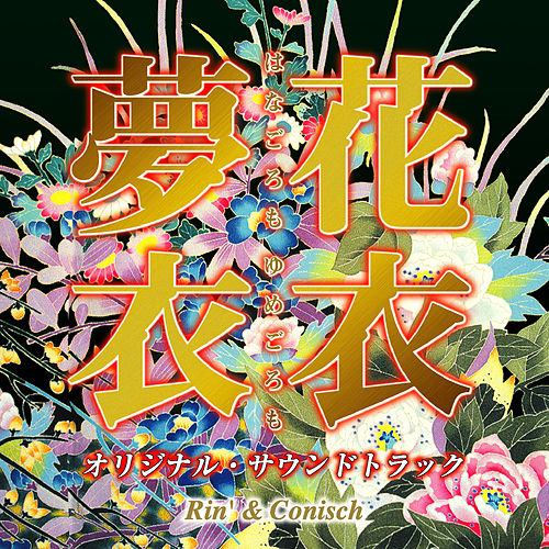 Hanagoromo Yumegoromo (Original Motion Picture Soundtrack) von Rin