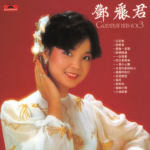 Back To Black Series - GREATEST HITS VOL.3 de Teresa Teng