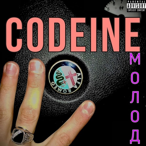 Молод de Codeine