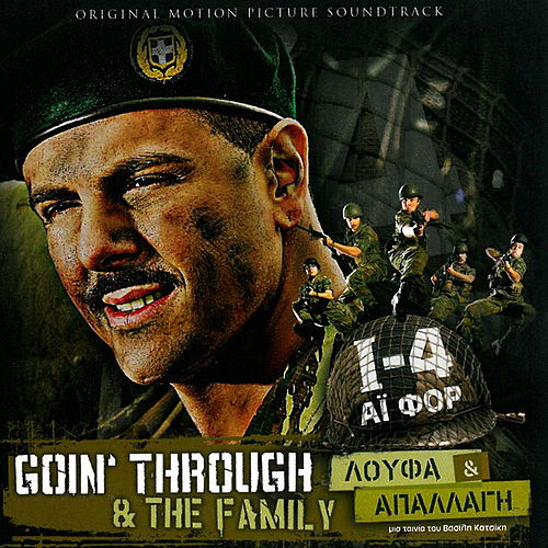 Goin' Through & The Family: Loufa & Apallagi [Λούφα & Απαλλαγή] von Goin' Through