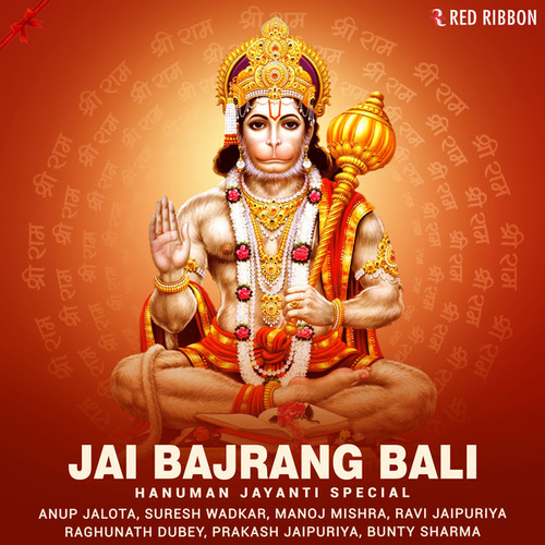 Jai Bajrang Bali - Hanuman Jayanti Special by Raghunath Dubey