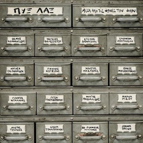 Mesa Ap' Tis Fones Ton Filon by Pix Lax (Πυξ Λαξ)