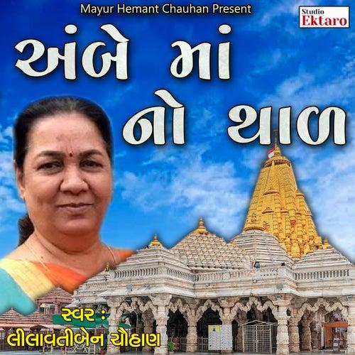 Ambe Maa No Thal by Hemant Chauhan