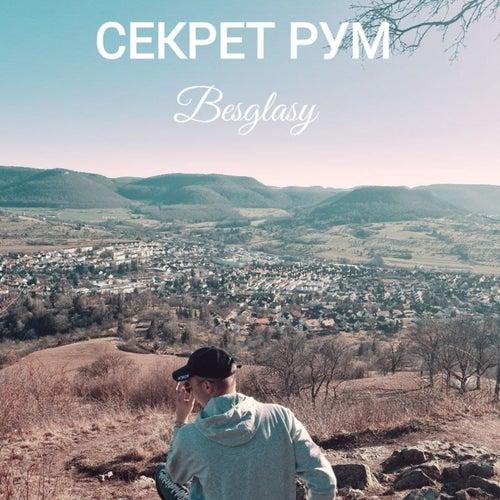 Секрет Рум von Besglasy