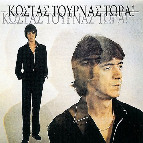 Tora [Τώρα] von Kostas Tournas (Κώστας Τουρνάς)