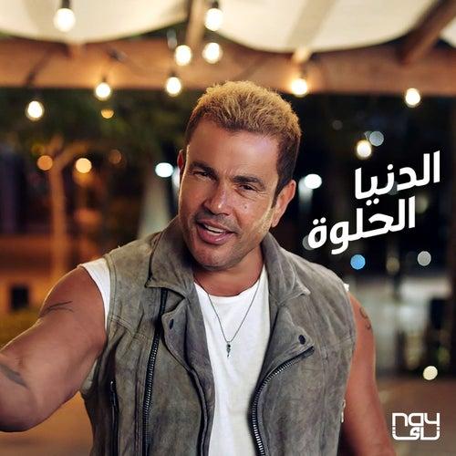 El Donia El Helwa van Amr Diab