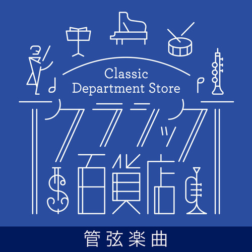 Classic Department Store~Orchestra TOP20 by Various Artists