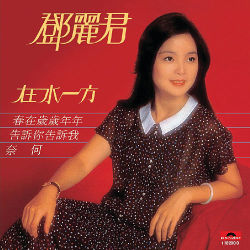 Back To Black Series - Zai Shui Yi Fang von Teresa Teng
