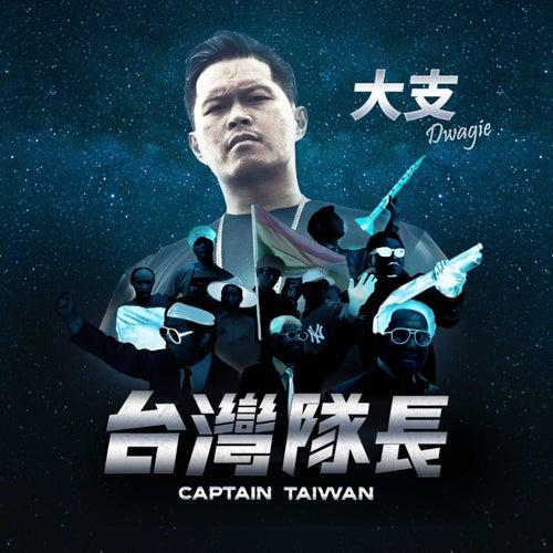 Captain Taiwan by Dwagie