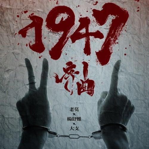 1947 Overture (feat. Yang Shu-ya & Dwagie) by ILL Mo