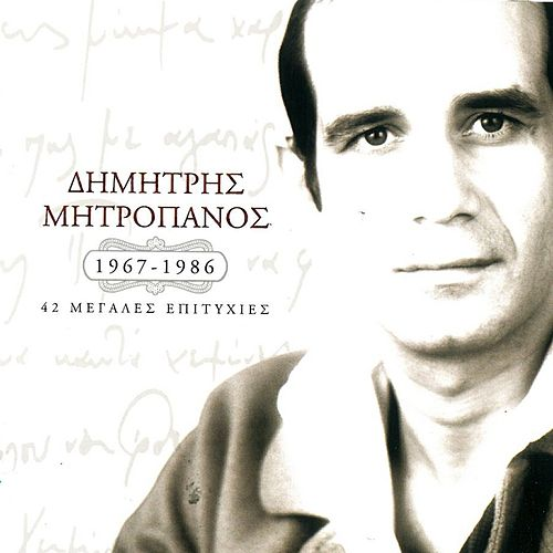 42 Megales Epitychies [42 Μεγάλες Επιτυχίες] (1967-1986) von Dimitris Mitropanos (Δημήτρης Μητροπάνος)